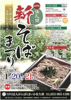 H30.1.20_21SakumaShinsobaMatsuri(1).1600.jpg